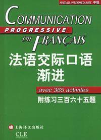 法语交际口语渐进;练习三百六十五题