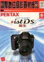 國際數位攝影器材總覽