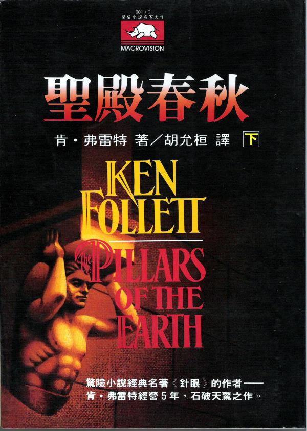 聖殿春秋 下 Pillars of the earth