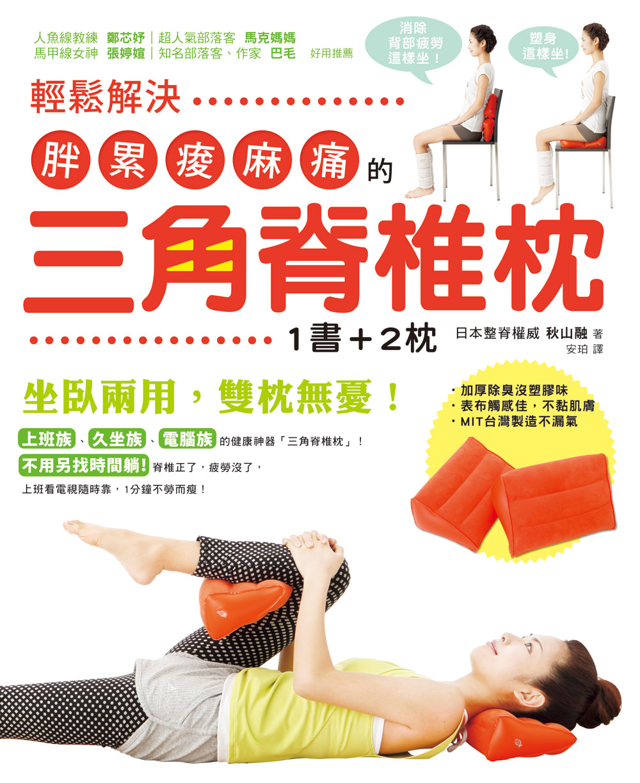 輕鬆解決胖累痠麻痛的三角脊椎枕