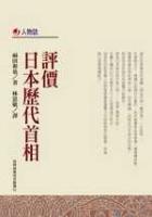 評價日本歷代首相