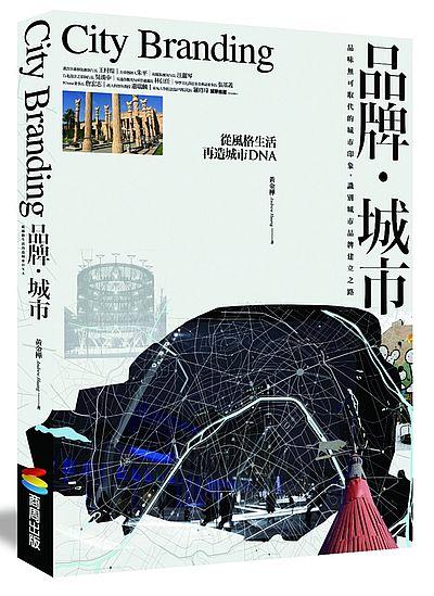 品牌.城市:從風格生活再造城市DNA