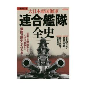 大日本帝国海軍連合艦隊全史