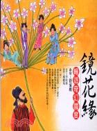 Jing hua yuan