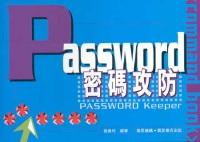 Password密碼攻防