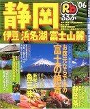 るるぶ静岡―伊豆 浜名湖 富士山麓