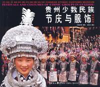 贵州少数民族节庆与服饰-