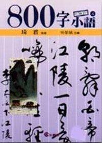 800字小語 8
