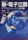 コンピュータ地球網