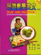 玩遊戲學英文 Play and Practice