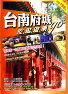 台南府城吃逛遊樂go