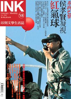 《印刻文學生活誌》58/第肆卷第拾期