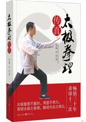太极拳理传真(修订版)