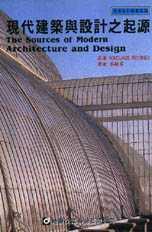 現代建築與設計之起源