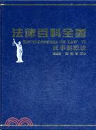 法律百科全書Ⅵ民事訴訟法