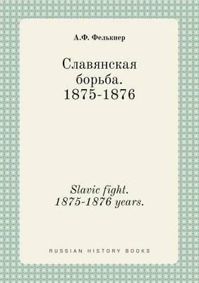 Slavic Fight. 1875-1876 Years.