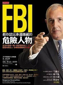FBI教你認出身邊隱藏的危險人物