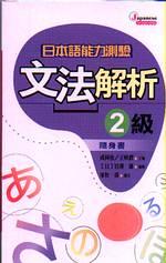 日本語能力測驗文法解析2級