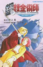 Game Novel 鋼之鍊金術師 01 (香港版)