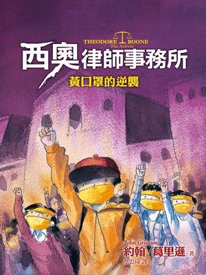 西奧律師事務所4:黃口罩的逆襲