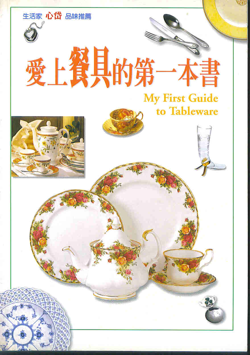 愛上餐具的第一本書