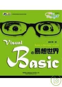 視覺系Visual Basic的易想世界(附光碟)