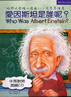 愛因斯坦是誰呢?