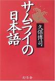 サムライの日本語