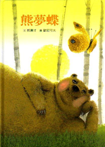熊夢蝶蝶夢熊
