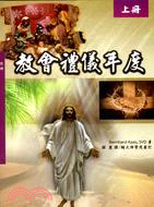 教會禮儀年度(上)