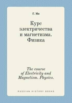 The Course of Electricity and Magnetism. Physics.