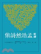 新譯孟浩然詩集