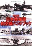 写真集 日本陸海軍航空機ハンドブック