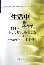 生活中的经济学