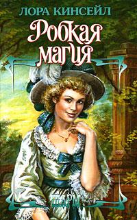 Робкая магия : роман