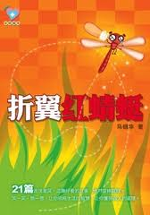 折翼红蜻蜓