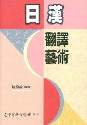 日漢翻譯藝術