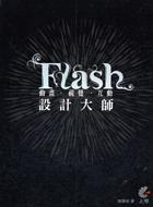 Flash 動畫、視覺、互動設計大師(附光碟)