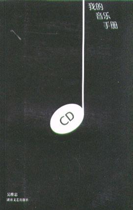 我的音乐手册