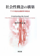 社会性概念の構築