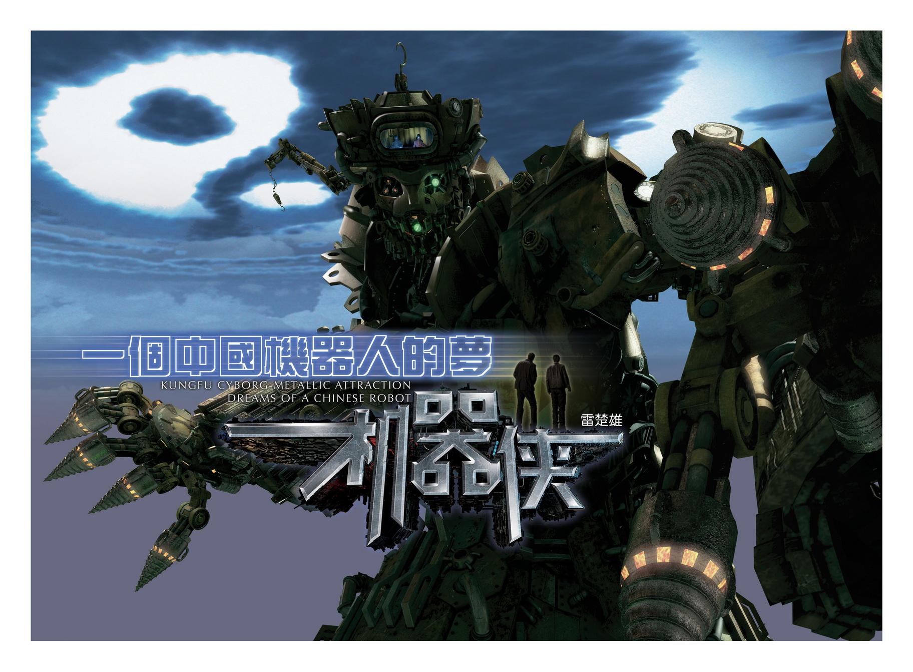 一個中國機器人的夢-- 機器俠