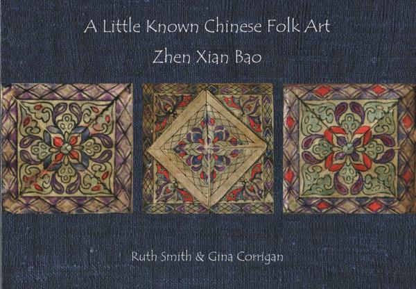 A Little Known Chinese Folk Art