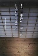 100年経ても美しい日本の家を建てる