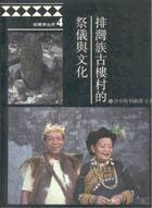 排灣族古樓村的祭儀與文化
