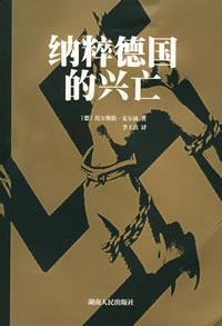 纳粹德国的兴亡