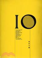 設計大觀10