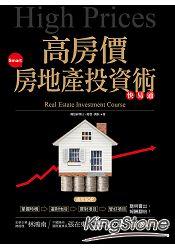 高房價房地產投資術快易通