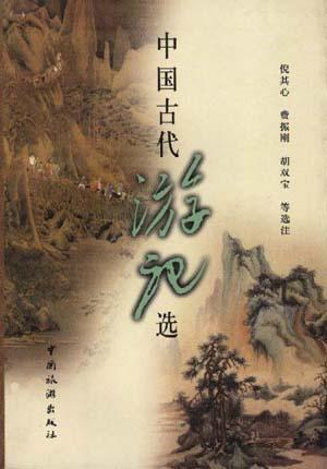 中国古代游记选