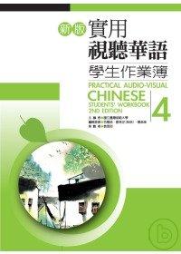 新版實用視聽華語學生作業簿4