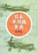 日本軍用機事�...